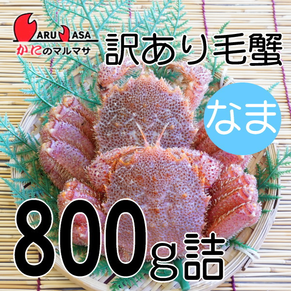 わけあり激安セール[かにのマルマサ]北海道産 訳あり活毛がに800g詰合せ(折れ2尾入)活毛蟹専門/お取り寄せ