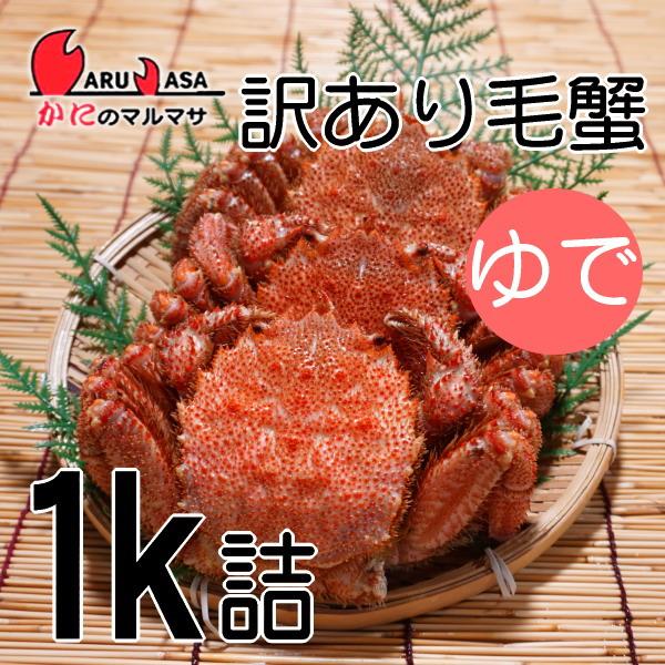 わけあり激安セール[かにのマルマサ]北海道産 訳あり[ボイル]毛がに1kg(折れ2-3尾)詰合せ 活毛蟹専門/お取り寄せ