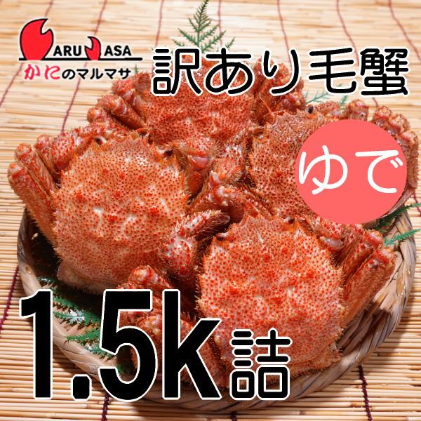 わけあり激安セール[かにのマルマサ]北海道産 訳あり[ボイル]毛がに1.5kg(足折れ2-5尾)詰合せ/活毛蟹専門/贈り物 カニギフト