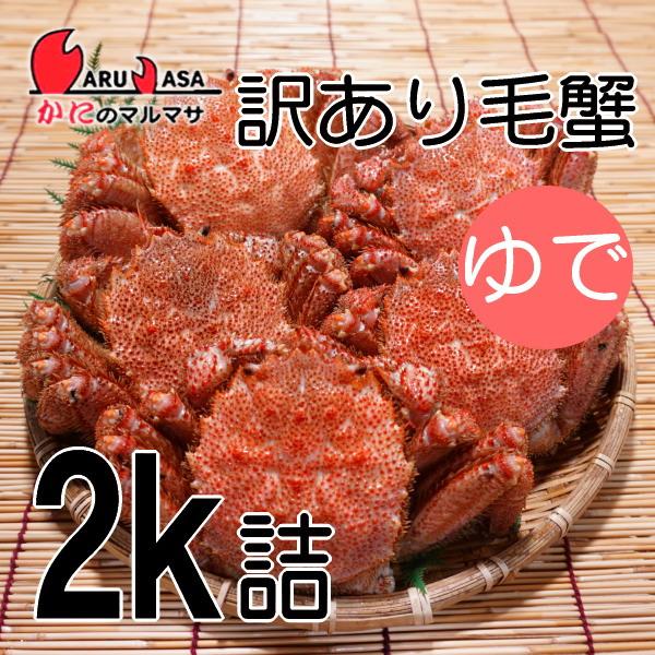 わけあり激安セール[かにのマルマサ]北海道産 訳あり[ボイル]毛がに2kg(折れ3-6尾)詰合せ 活毛蟹専門/お取り寄せ