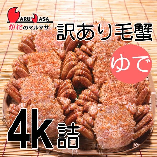 わけあり激安セール[かにのマルマサ]北海道産 訳あり[ボイル]毛がに4kg(折れ6-12尾)詰合せ 活毛蟹専門/お取り寄せ