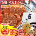 年末年始先行予約 北海道産 活毛ガニ350g×2尾&札幌ラーメン すみれ4食セット!