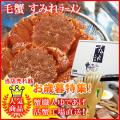 お歳暮特集! 北海道産 活毛ガニ350g×2尾&札幌ラーメン すみれ4食セット!