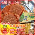 お歳暮特集! 北海道産 活毛ガニ350g×2尾&札幌ラーメン 西山5食セット!