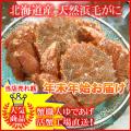 年末年始先行予約 ギフトセット 北海道産 活毛ガニ 1kg詰め 2尾セット(1ケース)