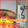年末年始先行予約 北海道産 活毛ガニ350g×2尾&月浦ワイン 750mlセット