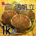 [かにのマルマサ]活ほたて貝1kg[4-6枚]北海道産 活ホタテ[活帆立貝] お取り寄せ ギフト