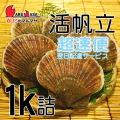 [かにのマルマサ] 活ほたて貝 1kg [4-6枚] 北海道産 活ホタテ [活帆立貝] 超速便 お取り寄せ ギフト