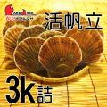 [かにのマルマサ]活ほたて貝3kg[12-18枚]北海道産 活ホタテ[活帆立貝] お取り寄せ ギフト