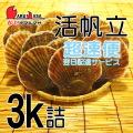 [かにのマルマサ] 活ほたて貝 3kg [12-18枚] 北海道産 活ホタテ [活帆立貝] 超速便 お取り寄せ ギフト