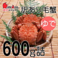 わけあり激安セール[かにのマルマサ]北海道産 訳あり[ボイル]毛がに600g詰合せ(折れ2尾入)活毛蟹専門/お取り寄せ