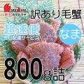 わけあり激安セール[かにのマルマサ]北海道産 訳あり活毛がに800g詰合せ(折れ2尾入)活毛蟹専門/お取り寄せ 超速便