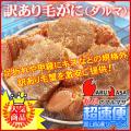 わけあり激安セール[かにのマルマサ]北海道産 訳あり活毛がに1kg(折れダルマ2-3尾)詰合せ/活毛蟹専門/超速便