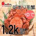 わけあり激安セール[かにのマルマサ]北海道産 訳あり[ボイル]毛がに1.2kg詰合せ(折れ2-4尾入)活毛蟹専門/お取り寄せ