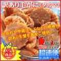 わけあり激安セール[かにのマルマサ]北海道産 訳あり活毛がに1.5kg(折れダルマ2-5)詰合せ/活毛蟹専門/毛ガニお取り寄せ
