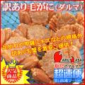 わけあり激安セール[かにのマルマサ]北海道産 訳あり活毛がに2kg(折れダルマ3-6尾)詰合せ/活毛蟹専門/超速便