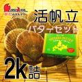 [かにのマルマサ]活ほたて貝2kg[8-12枚]北海道よつ葉バターセット[活帆立貝] お取り寄せ ギフト