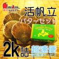 [かにのマルマサ] 活ほたて貝 2kg [8-12枚] 北海道よつ葉バターセット [活帆立貝] 超速便 お取り寄せ ギフト