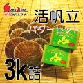 [かにのマルマサ]活ほたて貝3kg[12-18枚]北海道よつ葉バター2箱セット[活帆立貝] お取り寄せ ギフト