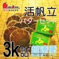 [かにのマルマサ] 活ほたて貝 3kg [12-18枚] 北海道よつ葉バター2箱セット [活帆立貝] 超速便 お取り寄せ ギフト