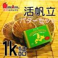 [かにのマルマサ]活ほたて貝1kg[4-6枚]・北海道よつ葉バターセット[活帆立貝] お取り寄せ ギフト