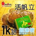 [かにのマルマサ] 活ほたて貝 1kg [4-6枚]・北海道よつ葉バターセット [活帆立貝] 超速便 お取り寄せ ギフト
