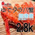 [かにのマルマサ]北海道産 [ボイル]タラバ蟹[2.8kg前後 1尾] 活蟹専門店/たらば蟹お取り寄せ/超速便贈り物 カニギフト