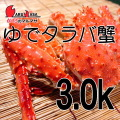 [かにのマルマサ]北海道産 [ボイル]タラバ蟹[3.0kg前後 1尾] 活蟹専門店/たらば蟹お取り寄せ/贈り物 カニギフト