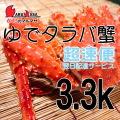 [かにのマルマサ]北海道産 [ボイル]タラバ蟹[3.3kg前後 1尾] 活蟹専門店/たらば蟹お取り寄せ/超速便贈り物 カニギフト
