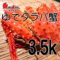 [かにのマルマサ]北海道産 [ボイル]タラバ蟹[3.5kg前後 1尾] 活蟹専門店/たらば蟹お取り寄せ/贈り物 カニギフト