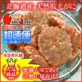 [かにのマルマサ]北海道産 活毛がに[1kg(2尾入り)]詰合せ 活毛蟹専門店/毛ガニお取り寄せ/超速便