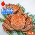[かにのマルマサ]北海道産 ボイル毛がに[1kg(2尾入り)]詰合せ 活毛蟹専門店/毛ガニお取り寄せ/超速便
