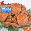 [かにのマルマサ]北海道産 ボイル毛がに[1kg(3尾入り)]詰合せ 活毛蟹専門店/毛ガニお取り寄せ/超速便
