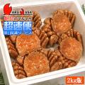 [かにのマルマサ]北海道産 ボイル毛がに[2kg詰合せ(5尾入り)] 活毛蟹専門店/毛ガニお取り寄せ/超速便