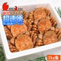 [かにのマルマサ]北海道産 ボイル毛がに[2kg詰合せ(6尾入り)] 活毛蟹専門店/毛ガニお取り寄せ/超速便