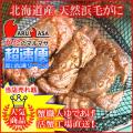 [かにのマルマサ]北海道産 [活]毛がに[350g 3尾] 活毛蟹専門店/毛ガニお取り寄せ/超速便