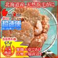 [かにのマルマサ]北海道産 [活]毛がに[300g 2尾] 活毛蟹専門店/毛ガニお取り寄せ/超速便