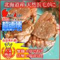 [かにのマルマサ]北海道産 [活]毛がに[400g 3尾] 活毛蟹専門店/毛ガニお取り寄せ/超速便