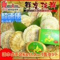 [かにのマルマサ]活ほたて貝2kg[8-12枚]北海道よつ葉バター1缶セット[活帆立貝] 超速便