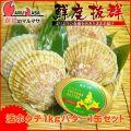 [かにのマルマサ]活ほたて貝1kg[4-6枚]・北海道よつ葉バター1缶セット[活帆立貝] 2019年贈り物 ギフト