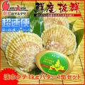 [かにのマルマサ]活ほたて貝1kg[4-6枚]・北海道よつ葉バター1缶セット[活帆立貝] 超速便