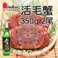 [かにのマルマサ]北海道産 活毛がに[350g 2尾]・おたるワインセット/贈り物 カニギフト