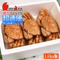 [かにのマルマサ]北海道産 ボイル毛がに[1.5kg詰合せ(3尾入り)] 活毛蟹専門店/毛ガニお取り寄せ/超速便