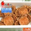 [かにのマルマサ]北海道産 ボイル毛がに[1.5kg詰合せ(4尾入り)] 活毛蟹専門店/毛ガニお取り寄せ/超速便