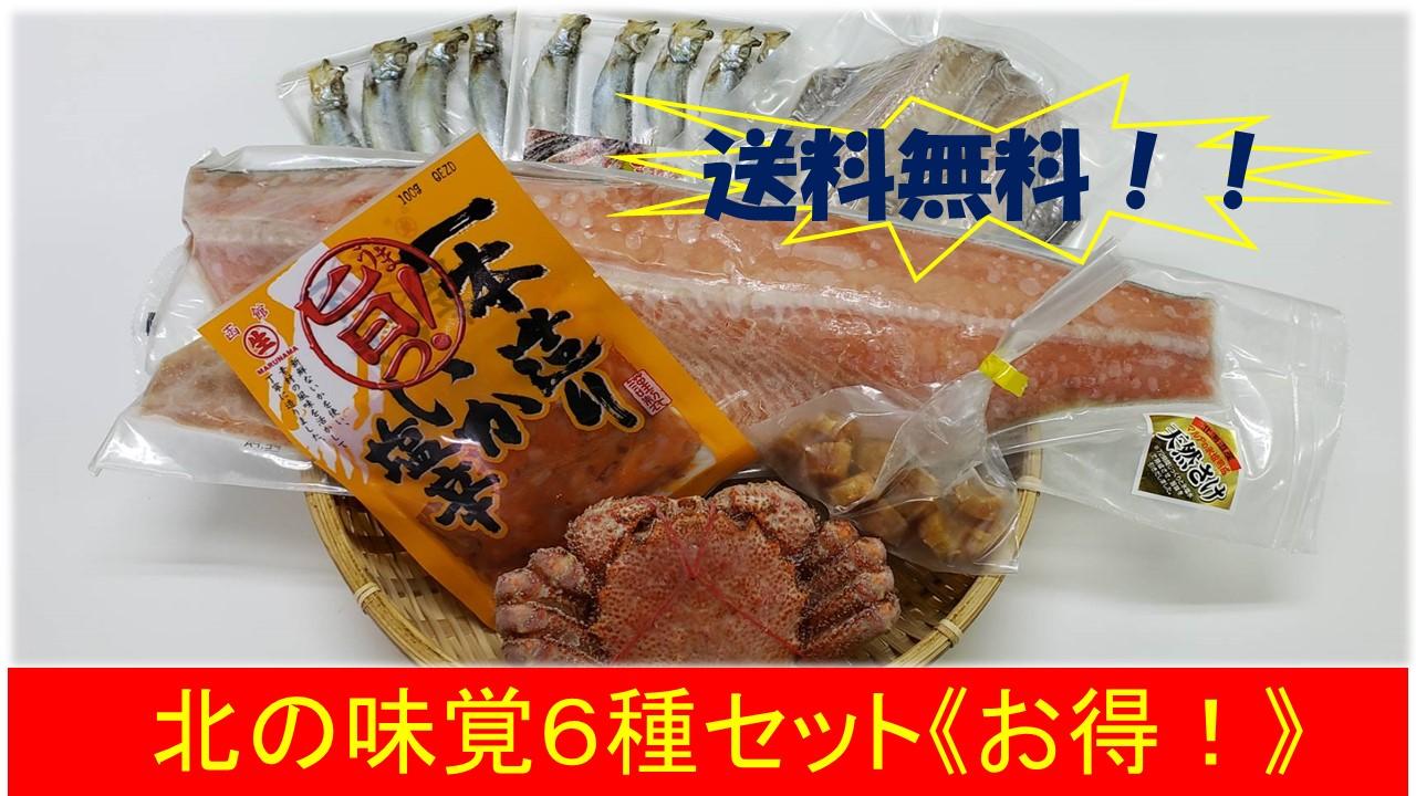 【送料無料!】北の味覚6種セット《お得!!》