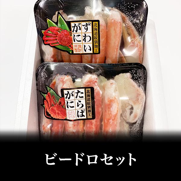 ビードロセット(ズワイ・たらば各400g)