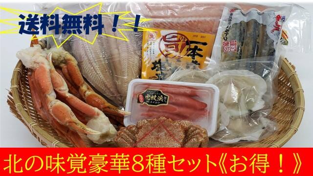 【送料無料!】北の味覚豪華8種セット《お得!!》