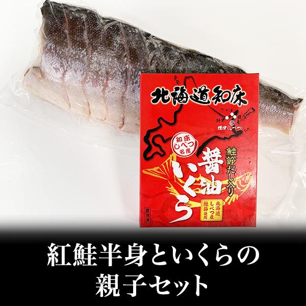 紅鮭半身といくらの親子セット(紅半身・いくら200g)