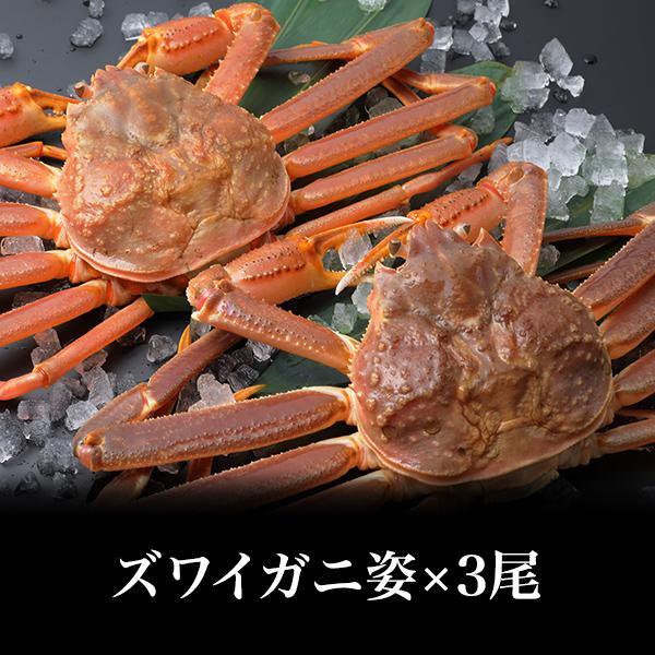 【冷凍】ズワイガニ姿600g前後×3尾
