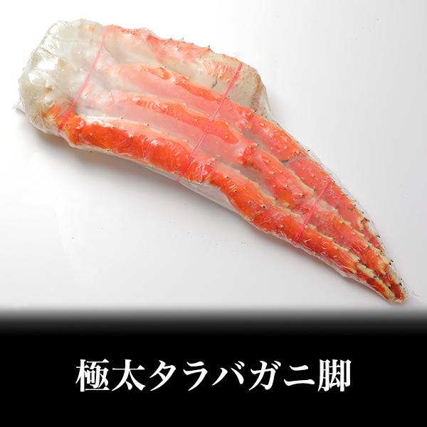 【鮮度抜群】極太タラバガニ脚 約800g